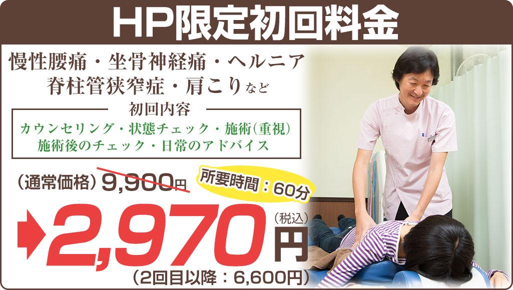 全メニュー9,900円→2,970円