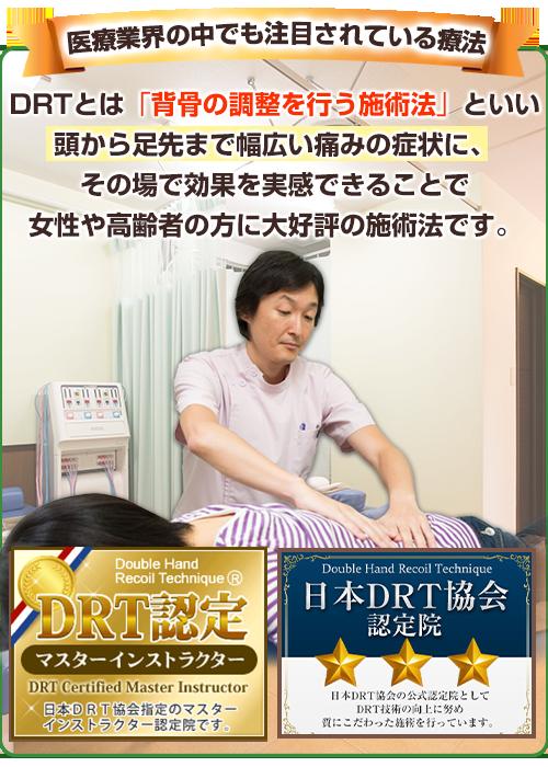 DRT認定院