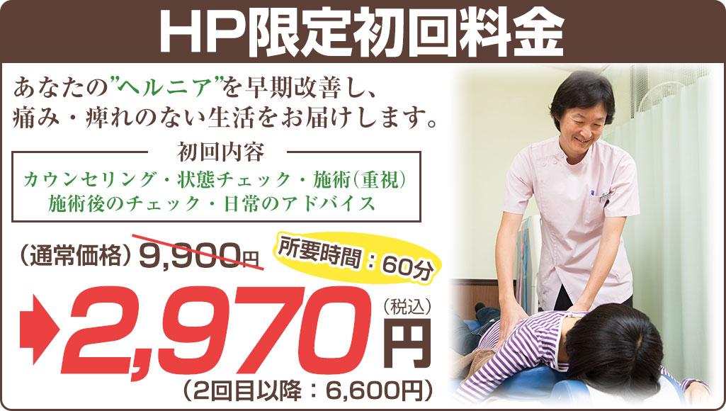ヘルニア9,900円→2,970円