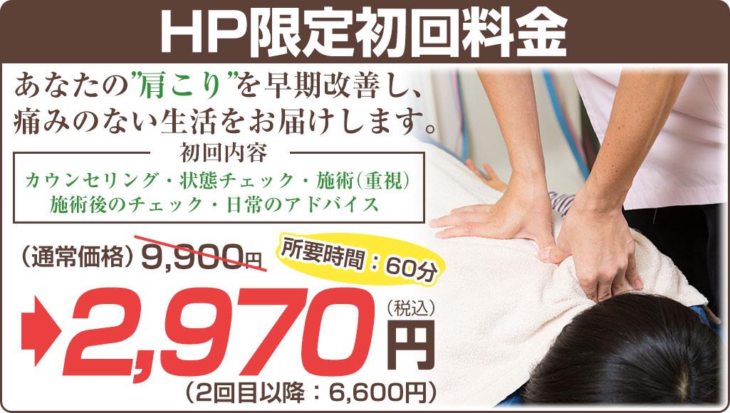 肩こり9,900円→2,970円