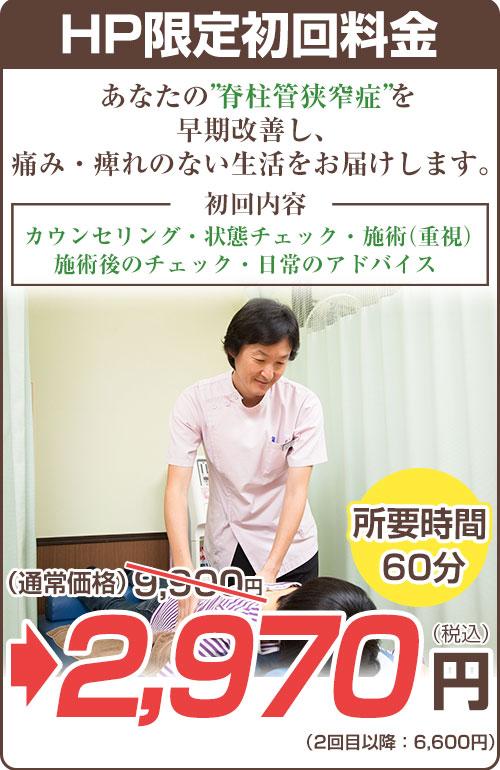 脊柱管狭窄症9,900円→2,970円
