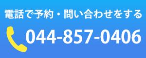 044-857-0406