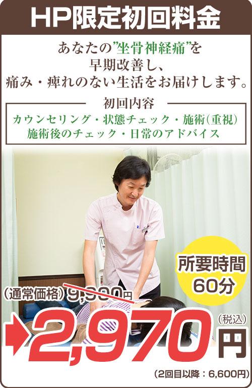 坐骨神経痛9,900円→2,970円